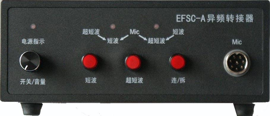 EFSC-A异频转接控制器