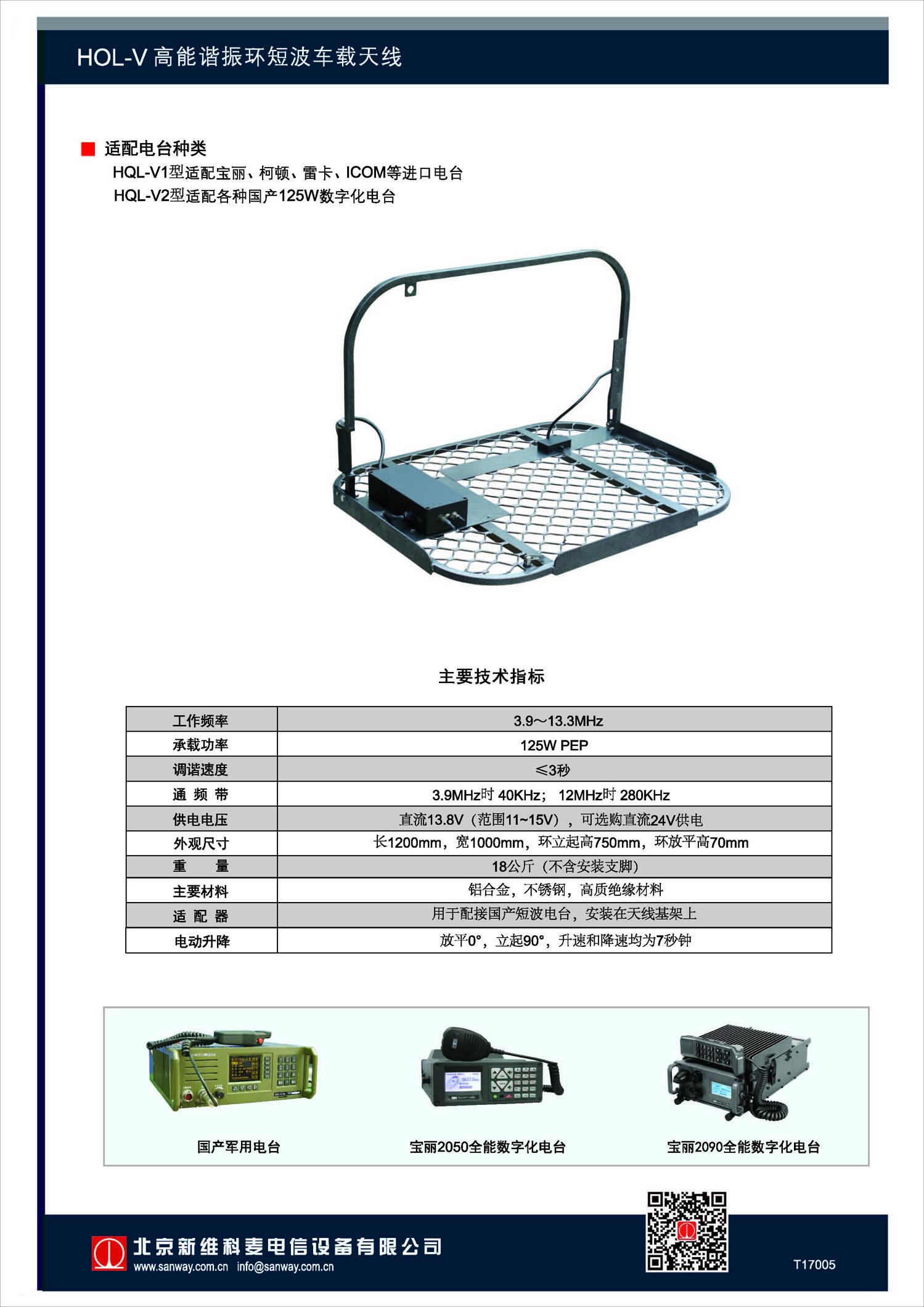 HQL-V高能谐振环车载天线2.jpg