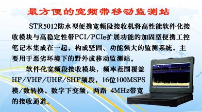 STR5012 防水型便携宽频段接收机