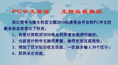 2050电台中文控制系统