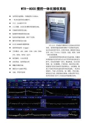 WTR-8000搜控一体化监测系统