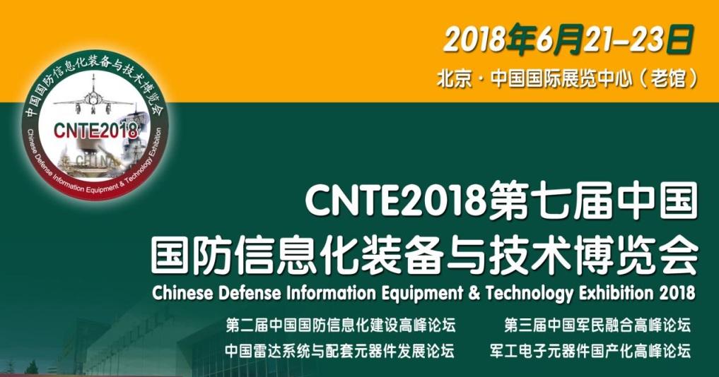 第七届中国国防信息化装备与技术博览会参展通告