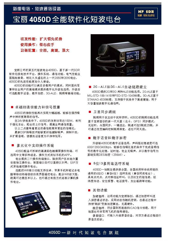 4050D全能软件化短波电台