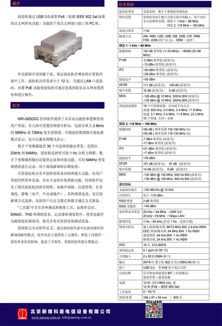 WR-G65DDC超宽带接收模块