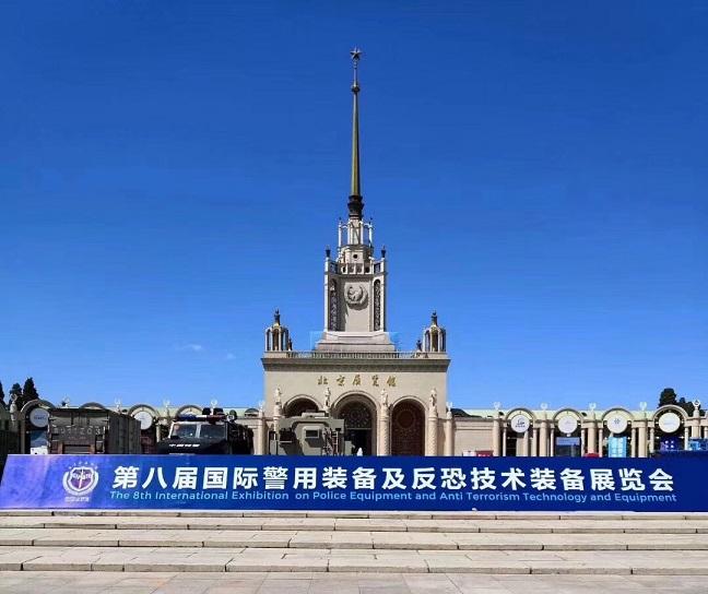 2019第八届中国(北京)国际警用装备及反恐技术装备展览会-现场报道