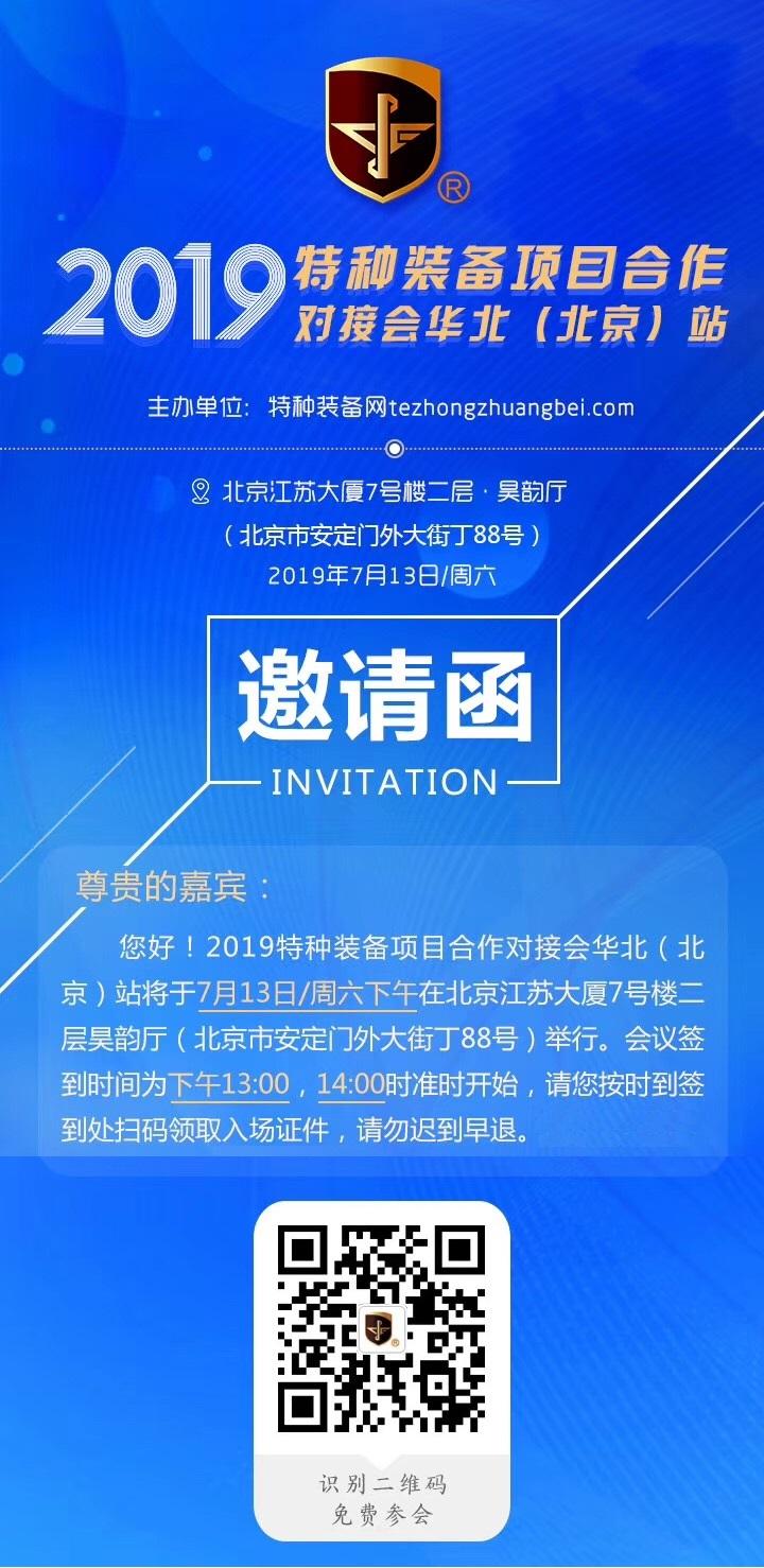 2019年特种装备项目合作对接会华北(北京)站