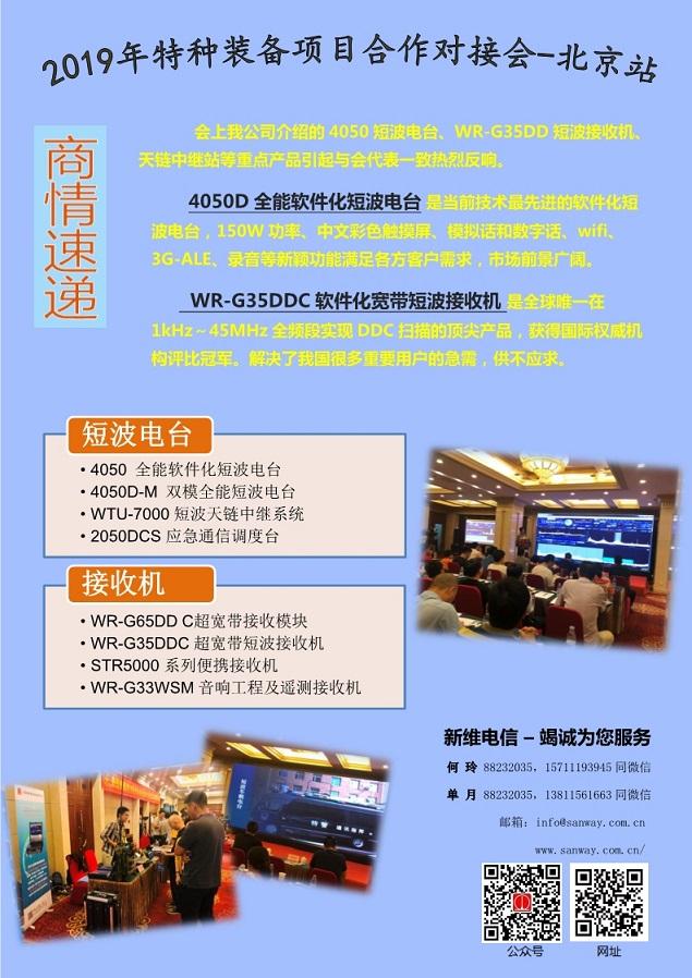 商情速递-2019年特种装备项目合作对接会-北京站