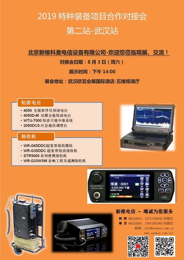 2019年特种装备项目合作对接会华北(武汉)站