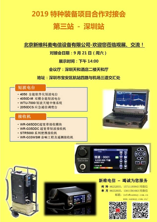 2019年特种装备项目合作对接会华南(深圳)站